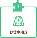 内部リンク:3.お仕事紹介
