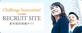 バナー:株式会社テクノクリエイティブ 新卒採用情報サイト